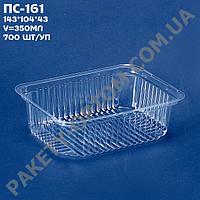 Блистерная упаковка для салатов,полуфабрикатов,соусов пс -161