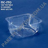 Блистерная упаковка для салатов,полуфабрикатов,соусов пс -170