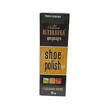 Крем для обуви BLYSKAVKA темно-зеленый
