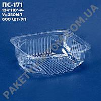Блистерная упаковка для салатов,полуфабрикатов,соусов пс -171
