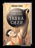 Книга для дітей Іван Сила