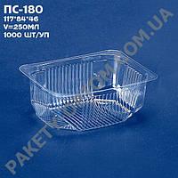 Блистерная упаковка для салатов,полуфабрикатов,соусов пс -180