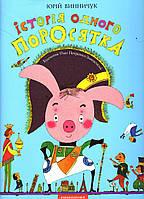 Казка для дітей Історія одного поросятка