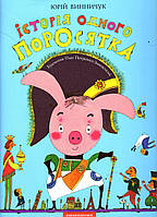 Казка для дітей Історія одного поросятка, фото 1