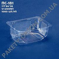 Блистерная упаковка для салатов,полуфабрикатов,соусов пс -181