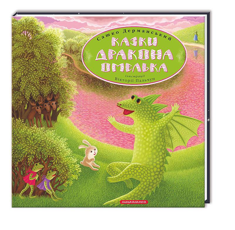 Казка для дітей Казки Дракона Омелька, Сашко Дерманський