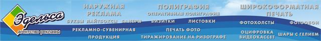 """Агентство рекламы и праздника """"Эдельса"""""""