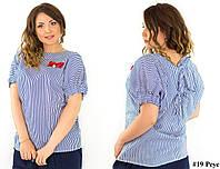 """Синяя блуза """"Реус"""", большого размера"""