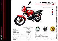 Мотоцикл Spark SP 200R-25