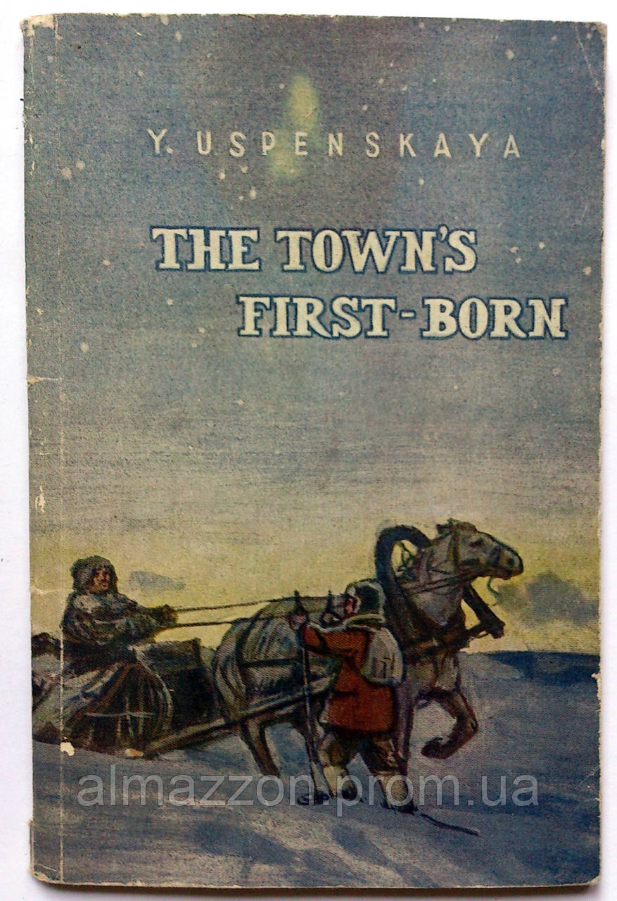 "Елена Успенская ""Первенец города"" (The towns first-born). 1956 год"