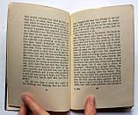 "Елена Успенская ""Первенец города"" (The towns first-born). 1956 год, фото 5"