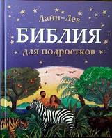 Библия для подростков. Лайн -Лев