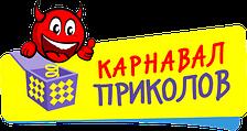 """""""Карнавал Приколов"""" - оптовая продажа подарков и товаров для праздника!"""