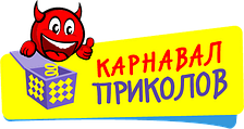 "Интернет-магазин ""Карнавал Приколов"""