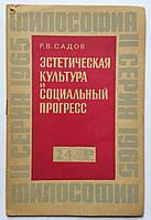 """Р.Садов """"Эстетическая культура и социальный прогресс"""". 1965 год"""