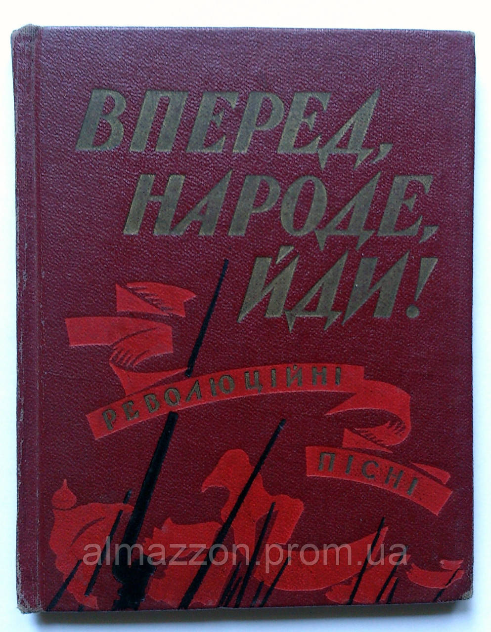 """""""Вперед, народе, йди!"""". Революционные песни. 1961 год"""