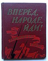 """""""Вперед, народе, йди!"""". Революционные песни. 1961 год, фото 1"""