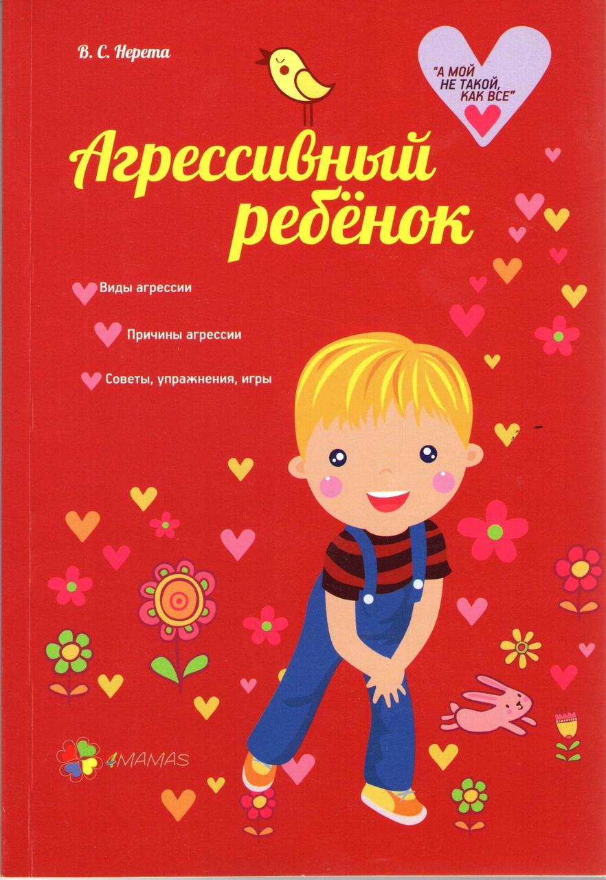Книга для родителей Агрессивный ребенок (рус)
