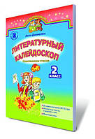 Литературный калейдоскоп. 2 класс. Внеклассное чтение для школ с обучением на русском языке. Автор: Даниелян А