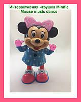 Интерактивная игрушка Minnie Mouse music dance!Опт