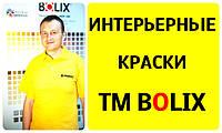 Интерьерные краски TM Bolix (ТМ Боликс)