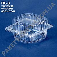 Блистерная упаковка универсальная пс-8