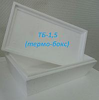 Термобокс Б-1,2, ТБ-1,2