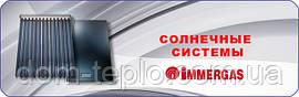 Возвращение на рынок Украины солнечных гелиосистем ТМ Immergas