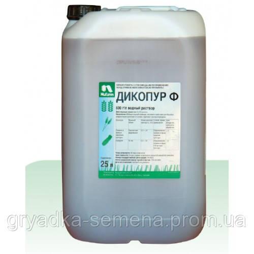 Гербицид Нуфарм (Nufarm) Дикопур® Ф 600 - 25 л, р.к.
