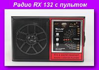 Радио RX 132 с пультом,Портативный радиоприемник GOLON QR-132