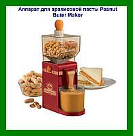 Аппарат для арахисовой пасты Peanut Butter Maker Машинка для измельчения орехов Пинат Батер Мейкер