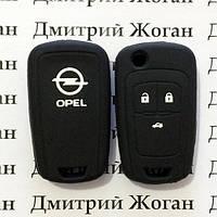 Чехол (силиконовый) для авто ключа Opel Insignia (Опель Инсигния)