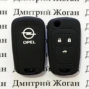 Чехол (силиконовый) для авто ключа Opel Insignia (Опель Инсигния) 3 кнопки