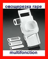 Универсальная овощерезка rape multifonction без держателя