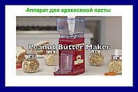 Аппарат для арахисовой пасты Peanut Butter Maker Машинка для измельчения орехов Пинат Батер Мейкер!Акция