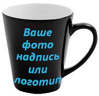 Печать на чашке керамической Latte со сменой цвета (Хамелеон) черная средняя