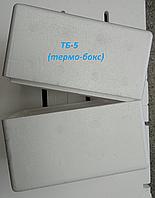 Термобокс Б-4, ТБ-4