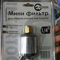 Мини-фильтр для покрасочного пистолета INTERTOOL PT-1403 , фото 1