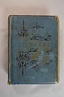 Иллюстрированное издание сочинений Н.В. Гоголя. Том 1-3