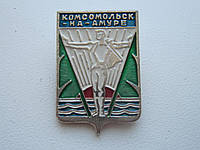 Значок Комсомольск-на-Амуре