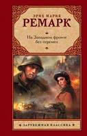 Эрих Мария Ремарк На Западном фронте без перемен(мяг)