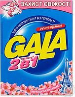 Порошок пральний руч. GALA 400г 2в1 Французький аромат