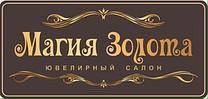 Магия Золота https://magicgold.com.ua/