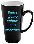 Чашка с Вашим дизайном Latte со сменой цвета (Хамелеон), черная большая, фото 2