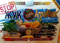 Стоп Жук 3мл + АгроМикс 10мл (аналог Дантоп, Апачи, Престо), Украина оригинал