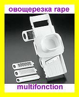 Универсальная овощерезка rape multifonction без держателя!Акция