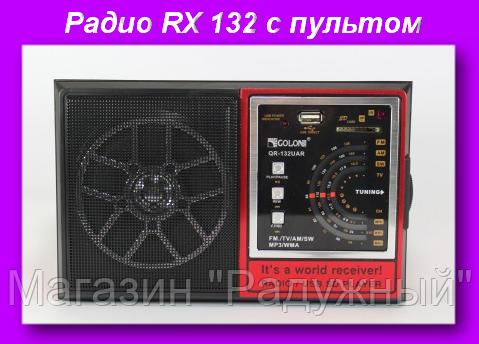 Радио RX 132 с пультом,Портативный радиоприемник GOLON QR-132!Опт