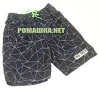 Детские шорты р. 128-134 для мальчика тонкие ткань 100% ПОЛИЭСТЕР 1024 Черный 134