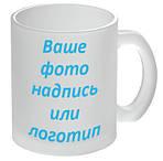 Чашка с Вашим дизайном стеклянная матовая G-Mug11, фото 2