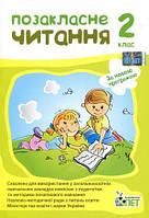 Пособие Внеклассное чтение 2 класс. Новая программа. Авт: Мишина Л.С. Изд-во: ПЕТ